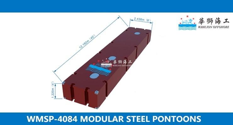 WMSP-4084 钢质浮趸