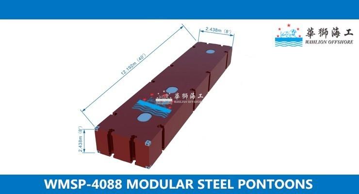 WMSP-4088 钢质浮趸