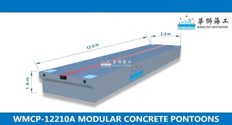 WMCP-12210A 薄壁钢筋混凝土浮趸