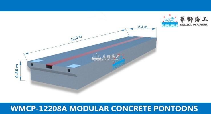 WMCP-12208A 薄壁钢筋混凝土浮趸